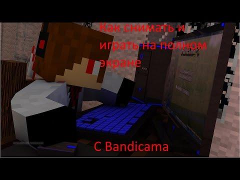как снимать при помащи Bandicam игры на весь экран
