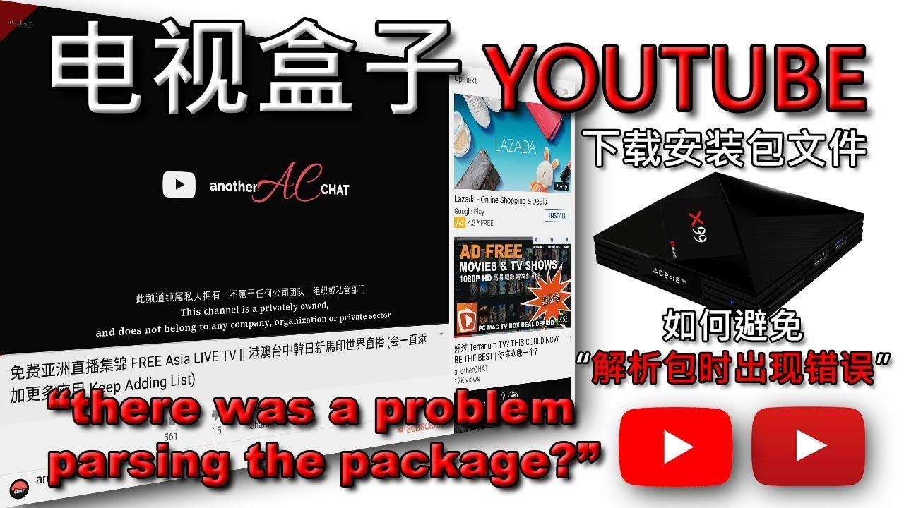 電視盒子油管下載技巧 || How To Download APK on TV Box || EP4 - YouTube