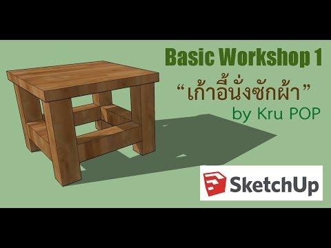Basic Workshop 1 : เก้าอี้นั่งซักผ้า (สอนการใช้ตอนที่ 1 พร้อมเวิร์คชอป Sketchup)