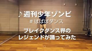 #ぱぱぱダンス お手本動画 / サイダーガール「週刊少年ゾンビ」