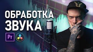 Как Сделать Идеальный ЗВУК в ВИДЕО? Обработка Голоса и Звука в Premiere Pro и Davinci Resolve