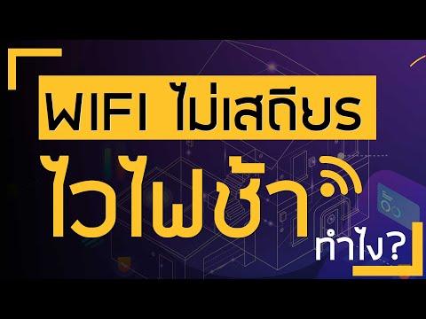 ▶ รวมวิธีแก้ปัญหา wifi ช้า กระตุก ไวไฟไม่แรง แก้ไขยังไงได้บ้าง?