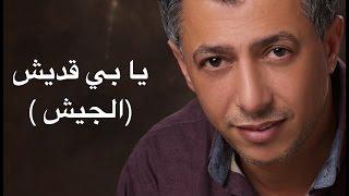 عمر العبداللات - يا بي قديش