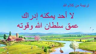 ترنيمة من كلام الله – لا أحد يمكنه إدراك عمق سلطان الله وقوته – كلمات ترنيمة