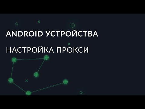 Настройка прокси для Android