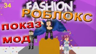 Robloks fashion show cartoons for kids ⚡ 06 # 034 fashion party entertaining videos for kids roblox