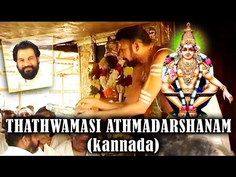 Thathwamasi Athmadarshan Kannada | Documentary For Lord Ayyappa Swami | Hindu Devotional Songs