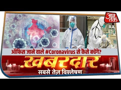 ऑफिस जाने वाले #Coronavirus से कैसे बचेंगे? देखिए Khabardaar With Sweta Singh