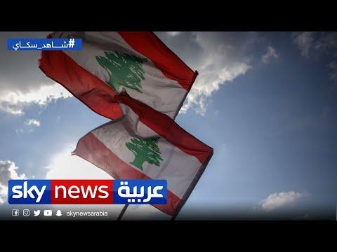 أسبوع على كارثة مرفأ بيروت   فصول الفضيحة تتكشف تباعاً  - نشر قبل 53 دقيقة