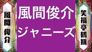 ジャニーズ 風間俊介【巷の噺】六本木で鶴瓶を探せ! 針の気持ち良さ爆...