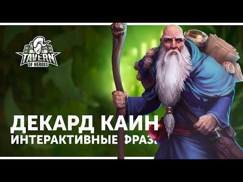 видео: Декард Каин - Интерактивные Фразы | heroes of the storm
