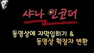 자막 - 샤나인코더로 동영상에 자막 씌우기 u0026 동영상 변환 (무료)