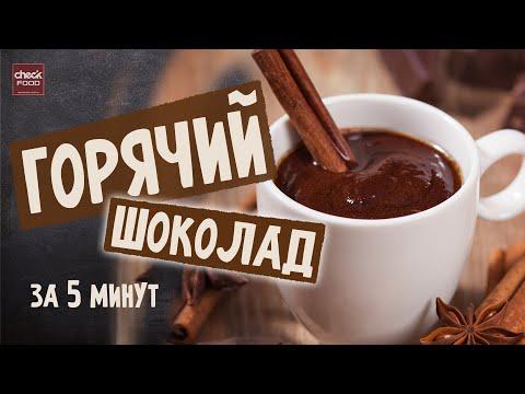 Горячий шоколад без молока рецепт в домашних условиях