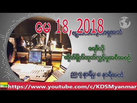 RFA Burmese Program - May 18, 2018