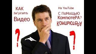 Как загрузить видео на YouTube c Компьютера? Часть №3