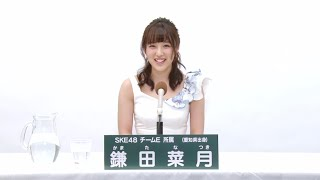 AKB48 45thシングル 選抜総選挙 アピールコメント SKE48 チームE所属 鎌田菜月 (Natsuki Kamata) 【特設サイト】 http://sousenkyo.akb48.co.jp/
