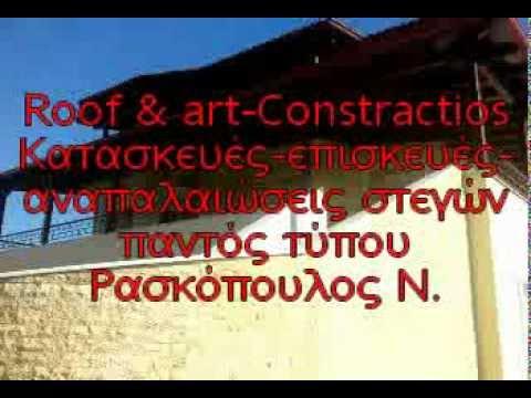 """Κεραμοσκεπές """"ROOF & ART -- CONSTRACTIONS"""" Θεσσαλονίκη."""