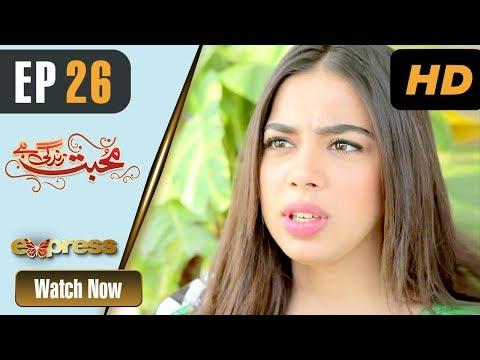 Mohabbat Zindagi Hai - Episode 26 | Express Entertainment Dramas