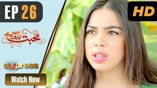 Pakistani Drama | Mohabbat Zindagi Hai - Episode 26 | Express Entertainment Dramas | Madiha