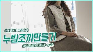 삼식이원단DIY] 줄누빔자수원단 조끼만들기 feat.해…
