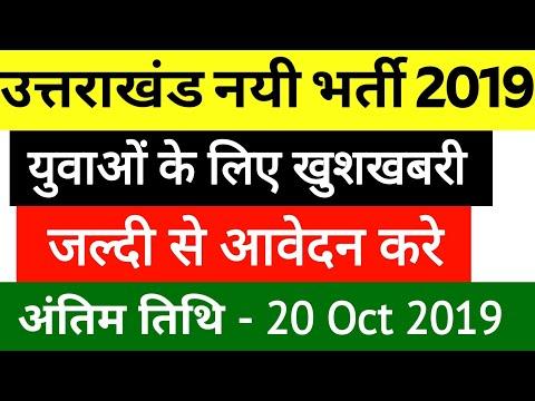 THDC India Limited Uttarakhand Vacancy 2019