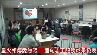 0926 緬甸國際志工成果發表會 mp4