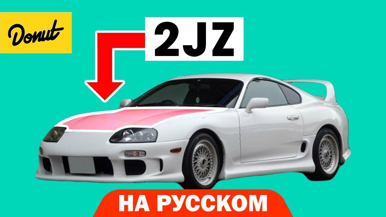 Двигатель 2JZ | Science Garage На Русском