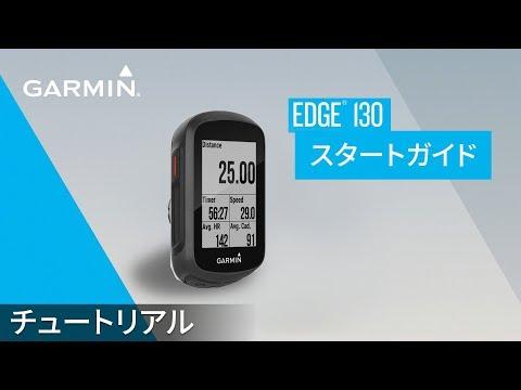 チュートリアル Edge 130:スタートガイド