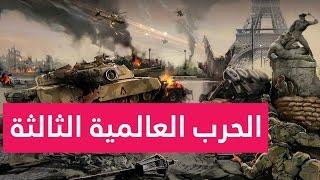 كيف ستبدأ الحرب العالمية الثالثة؟ متى وكيف؟