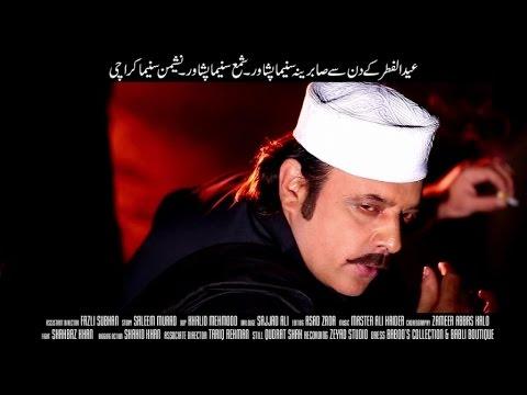 Pashto New HD FIlm 2016 - Gandageri Na Manam - Full Trailer | Jahanger Khan & Arbaz Khan