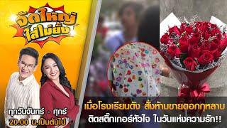 โรงเรียนดังสั่งห้ามขายดอกกุหลาบ-ติดสติ๊กเกอร์หัวใจ ในวันแห่งความรัก l จัดใหญ่ใส่ไม่ยั้ง l 14-02-2020