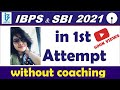 How to Clear SBI PO 2018 in First Attempt without Coaching ?