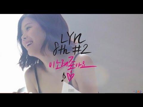 LYn(린) 8th #2 ALBUM Preview
