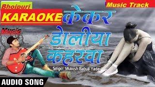 Kekar Doliya Kaharwa    Bhjpuri Karaoke Track With Lyrics    By Ram Adesh Kushwaha