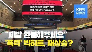 BTS 소속사 '빅히트' 주가는 왜 떨어졌을까? / KBS뉴스(News)