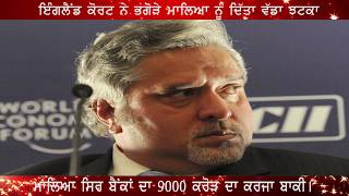 UK court orders Vijay Mallya to pay costs to Indian banks