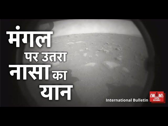 मंगल की सतह पर उतरा नासा का 'Perseverance'