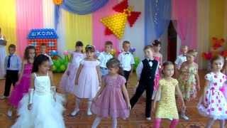 Выпускной в детском саду 2013(, 2013-08-09T20:20:18.000Z)