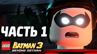 LEGO Batman 3: Beyond Gotham Прохождение - Часть 1 - РОБИН В БЕДЕ!