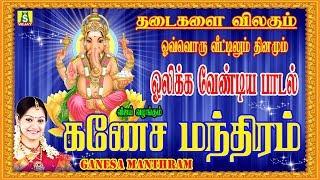 GANESA MANTHRAM || SUPER HIT VINAYAGAR SONGS ||   விநாயகர் அருள் கிடைக்க இந்த பாடலை கேளுங்கள்