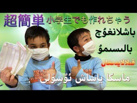 「小学生でも作れる超簡単手作りマスク コロナ対策」の参照動画