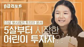 [B급 리포트 #7] 5살부터 주식투자를 시작한 어린이 투자자!? 부모들을 위한 자녀 금융교육 꿀팁 대방출! / 매일경제TV
