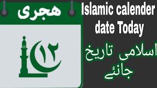 islamic date today | islamic calender december 2018| آج اسلامی تاریخ