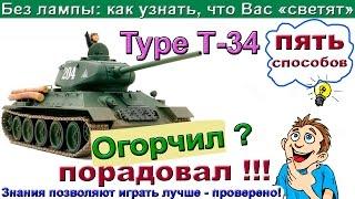 Type T-34 Игра без лампы: 5 способов узнать что Вас засветили! Подходит и для Т-34.