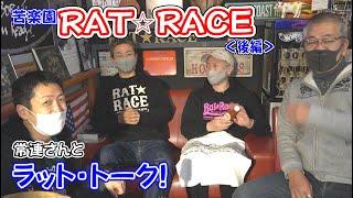 ratrace #Tシャツ #苦楽園 インタビューシリーズ第二弾!ふらっとやってきた常連さんお二人にこのお店の魅力を語っていただきました!常連、と言っても来店頻度がはんぱ ...