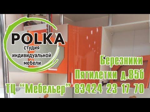 Купить Мебель Березники 8 3424 23 17 70