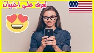 تطبيق خرااافي للتعارف و انشاء صداقات مع أجنبيات و تعلم اللغة الانجليزية بطريقة سهلة ممتعة !!