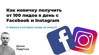 Instagram - От новичка до ПРОФИ! Новый курс!