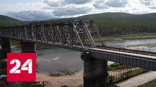 По рельсам без шпал железнодорожный мост через Лену построят по новой технологии   Россия 24