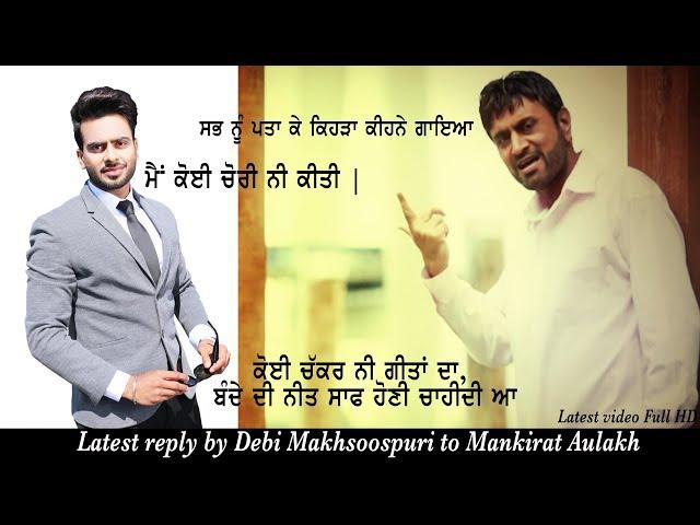 Debi Makhsoospuri vs Mankirat Aulakh | Latest punjabi viral video 2017